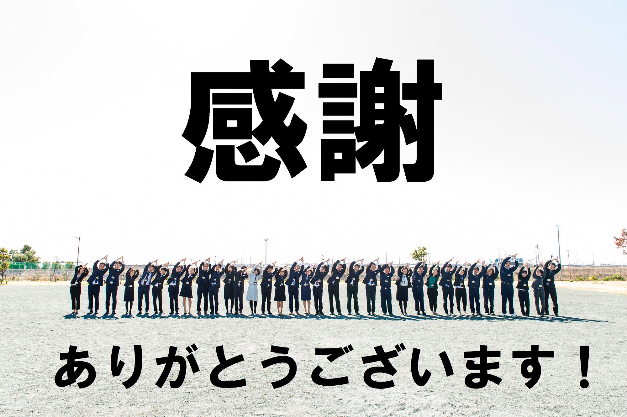 アキュラホーム浜松より感謝の気持ちを込めて〜年末のご挨拶〜