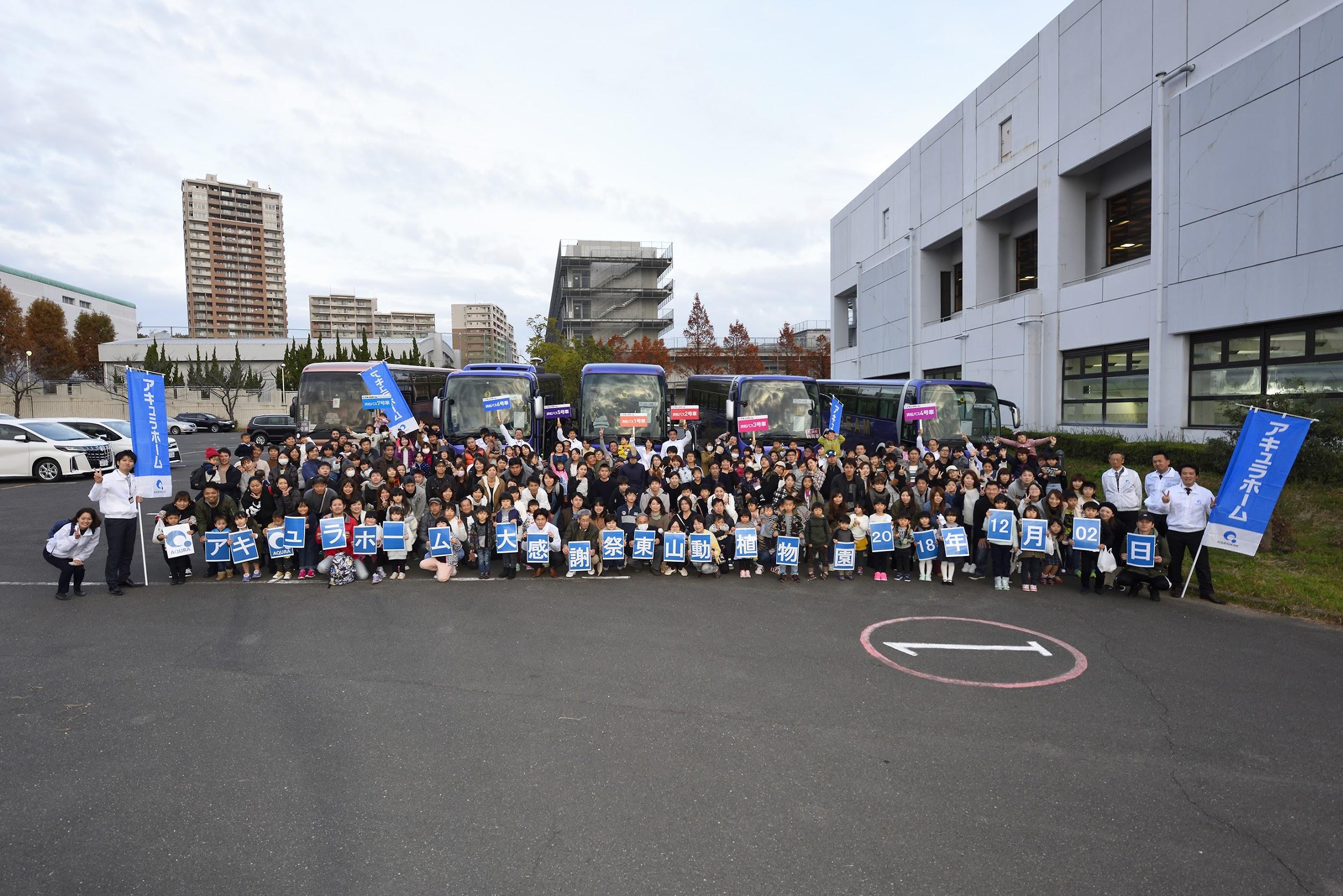 アキュラホーム40周年記念!大感謝祭★バスツアーを開催しました♪