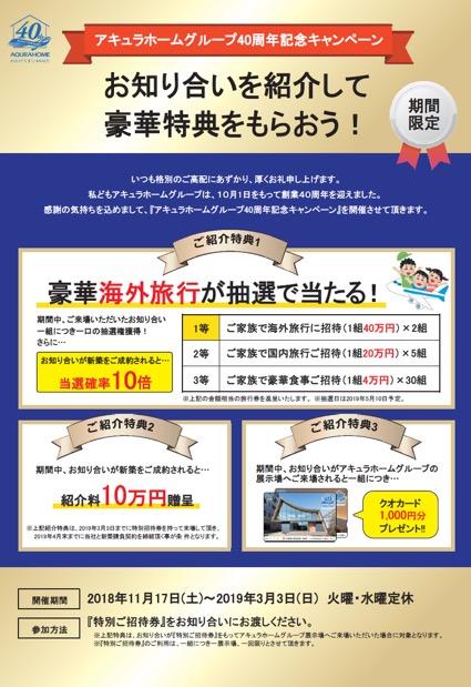 使わなきゃ損!アキュラホーム浜松の特典・キャンペーン活用術