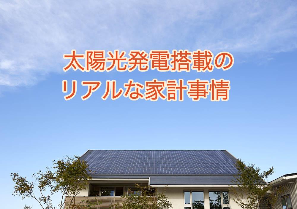 太陽光発電付きマイホームと賃貸暮らし、どっちがお得?