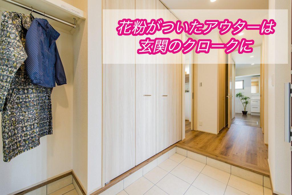アキュラの家事ラクな家づくり♪〜花粉シーズンのお洗濯〜