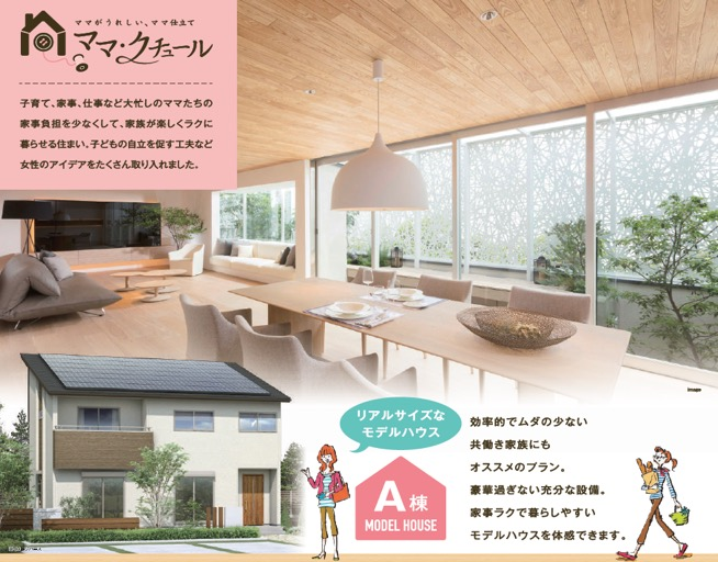 \5/3〜5/5 一斉見学会開催/子育てマイホームランド袋井GRAND OPEN!