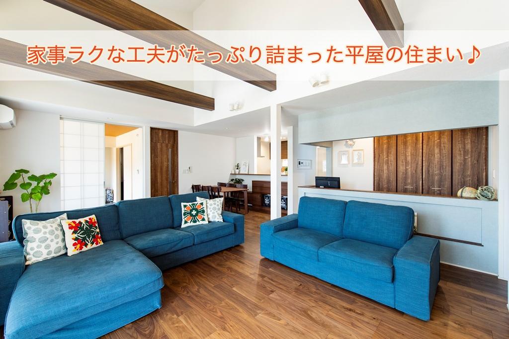施工事例〜「ホームパーティ×家事ラク」子育てに優しい平屋の家〜@浜松市南区K様邸