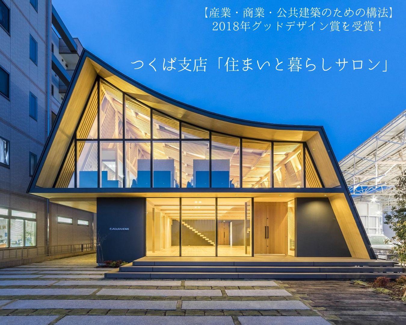 \グッドデザイン賞を受賞!/アキュラホームの家づくりへのこだわり