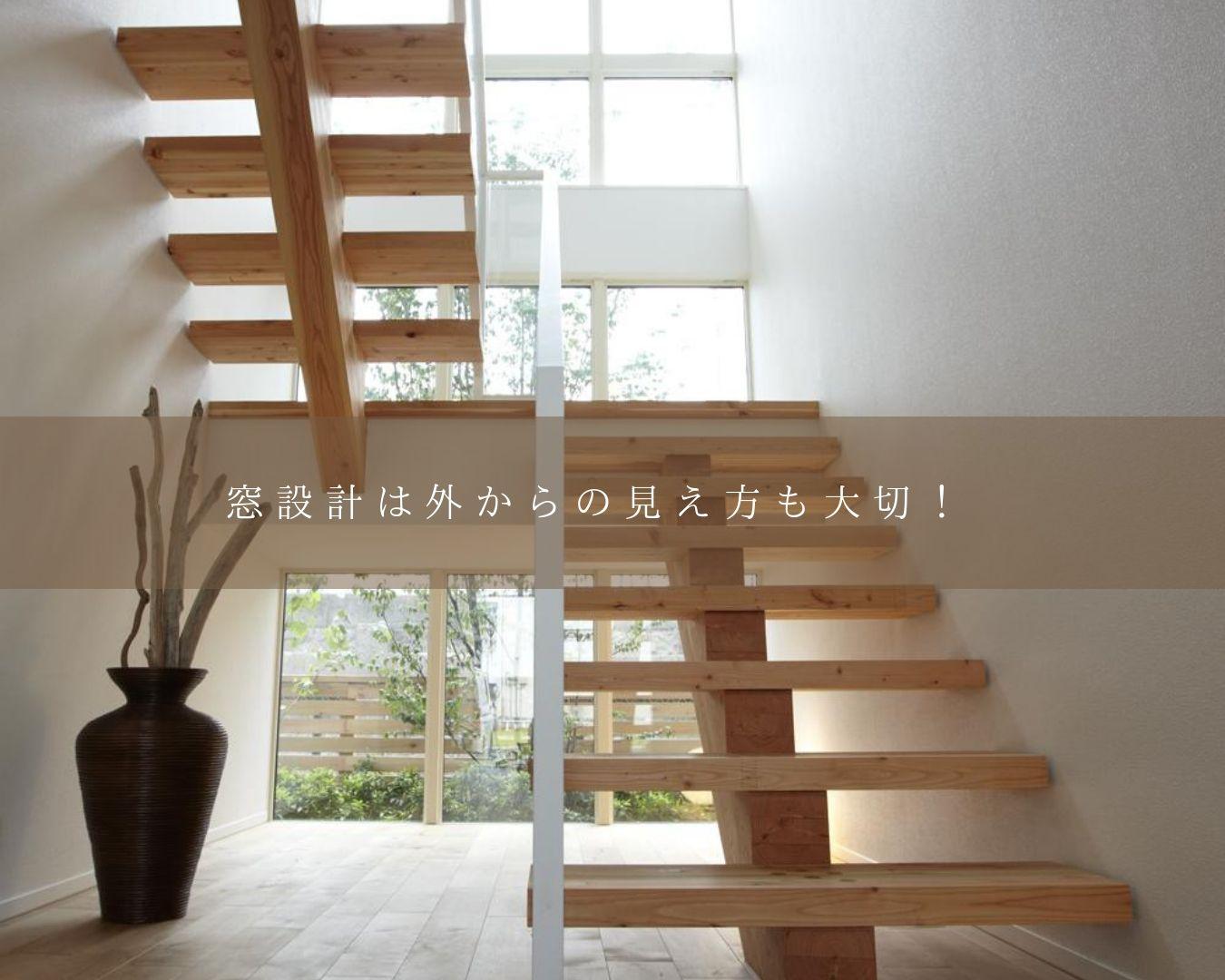 窓のデザインで家も変わる♪ 立地・過ごし方に合わせた窓設計