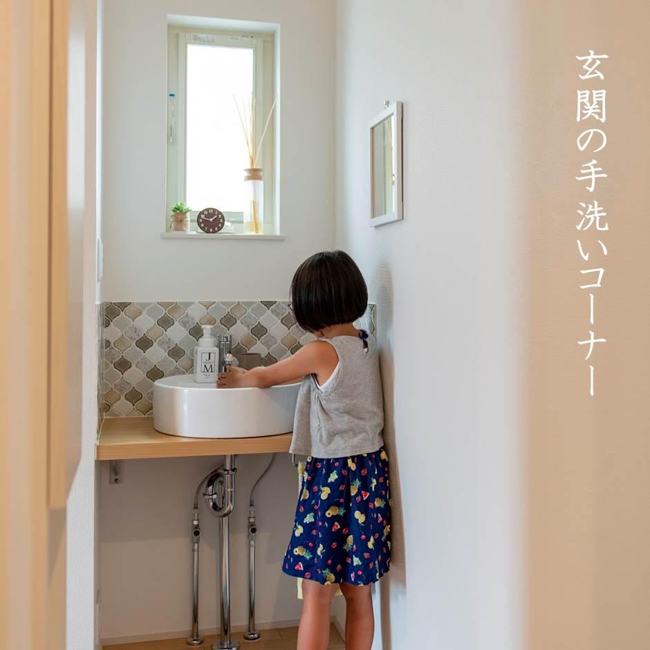 \自然に身に付く手洗い習慣/  家族が健康に暮らせる間取りとは?