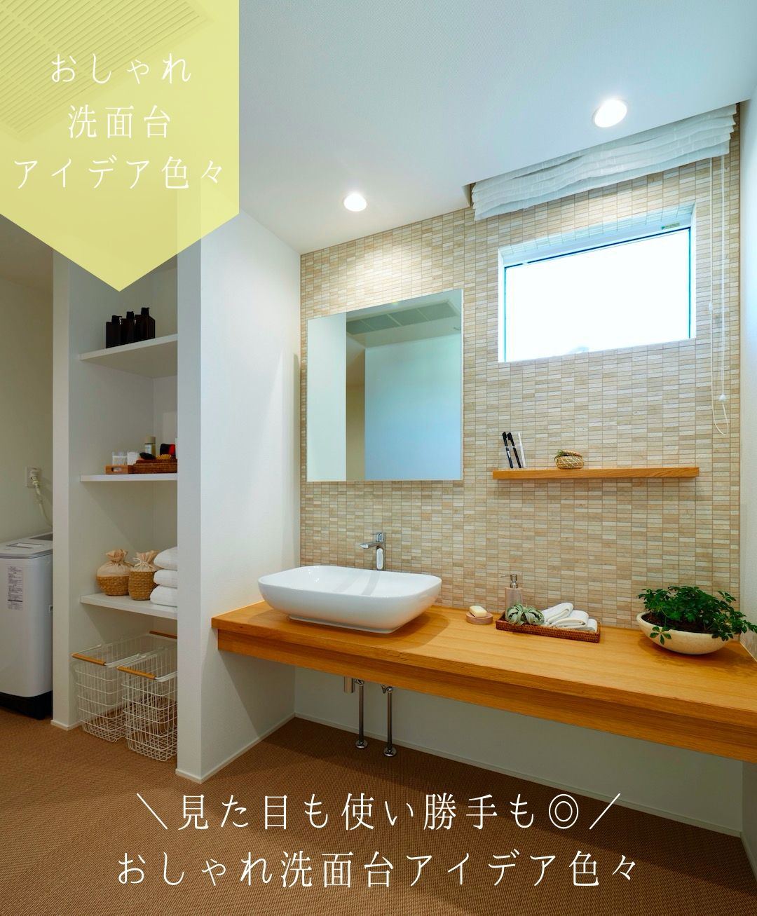 おしゃれな空間に♪洗面コーナーのアイデア色々