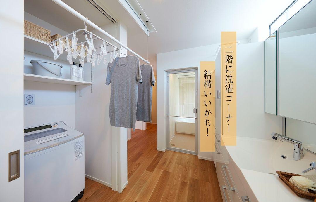 間取り100選から見比べよう! 〜室内干しも◎ 洗濯コーナーは2階もいいかも〜