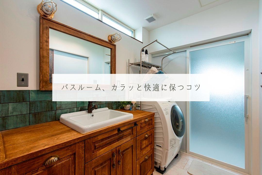 ジメジメ季節も大丈夫! バスルームをカラッときれいに保つコツ