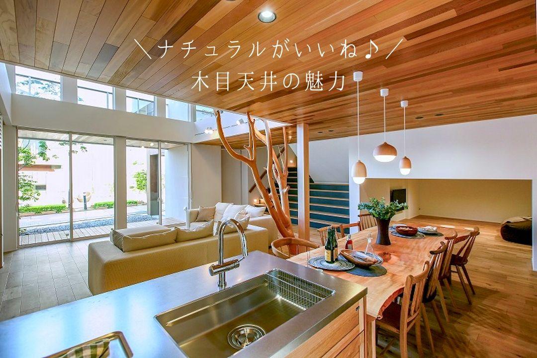 〜素材選びで家づくりを楽しむ〜 天井を木目調にしてみたら…?