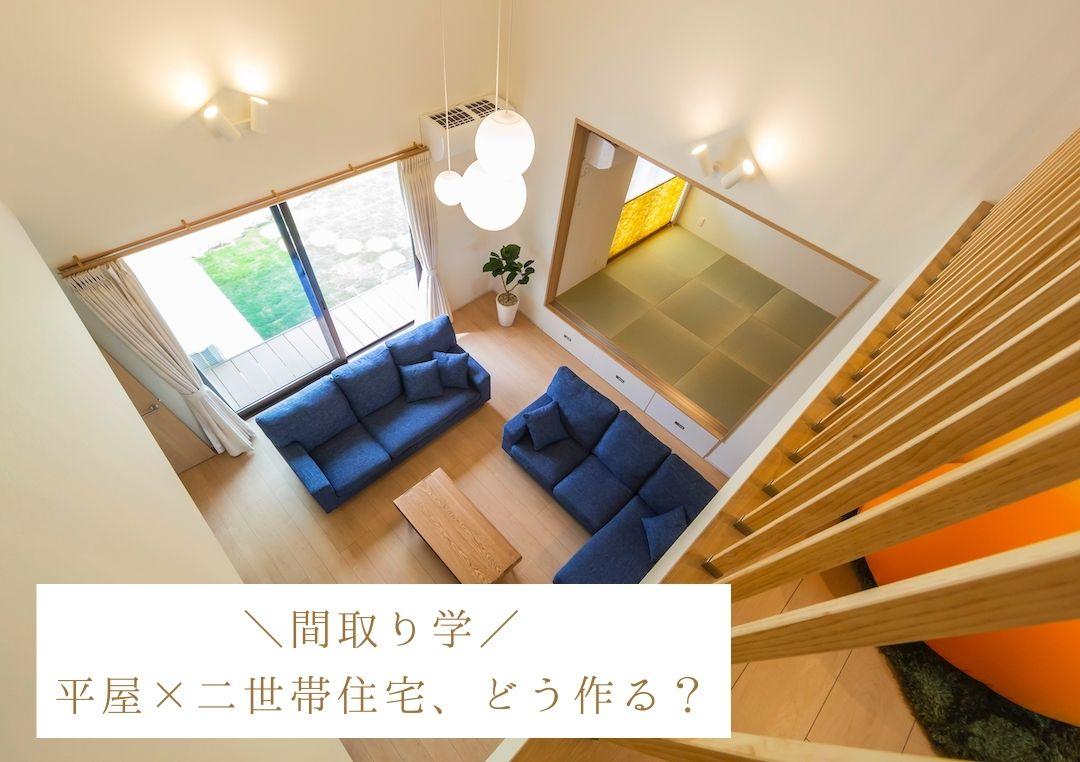 間取り100選から見比べよう! 〜平屋×二世帯住宅、どう作る?〜