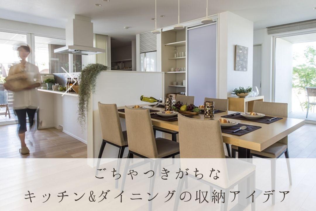 キッチン・ダイニングの収納プラン〜間取り100選から見比べよう!〜