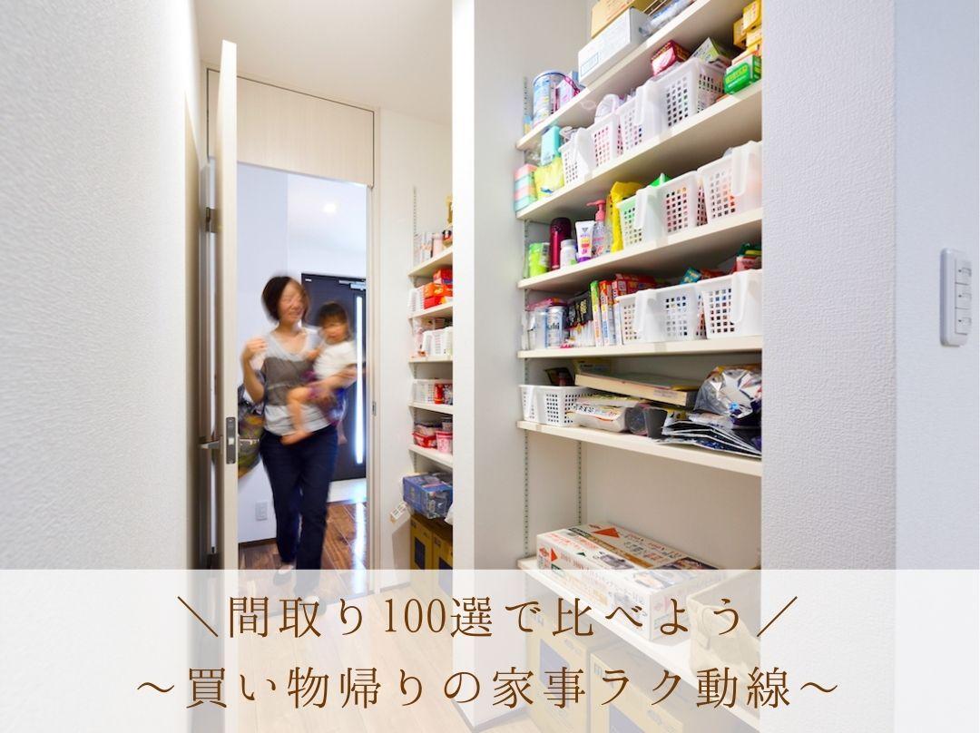 買い物帰りの動線を考えて家事ラクなマイホーム〜間取り100選から見比べよう〜