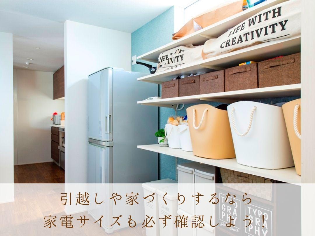 意外と大切な引越し前の家電サイズチェック!冷蔵庫サイズ、大丈夫?