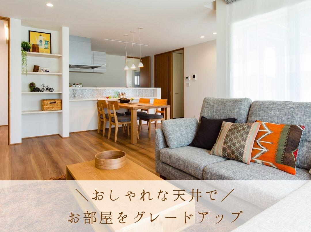 天井のデザインを工夫しておしゃれ空間に♪ 憧れの木目天井を安く叶えるコツは?