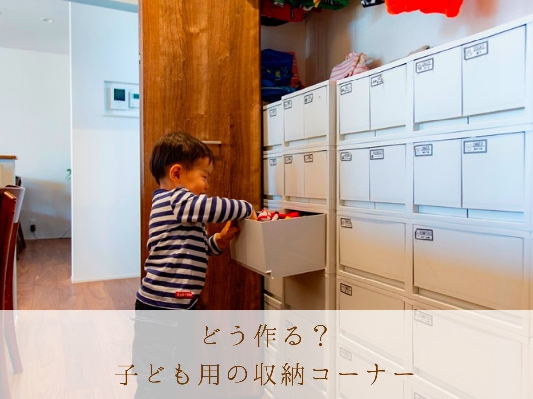 【実例もご紹介】わかりやすさが一番!子どものための収納の工夫
