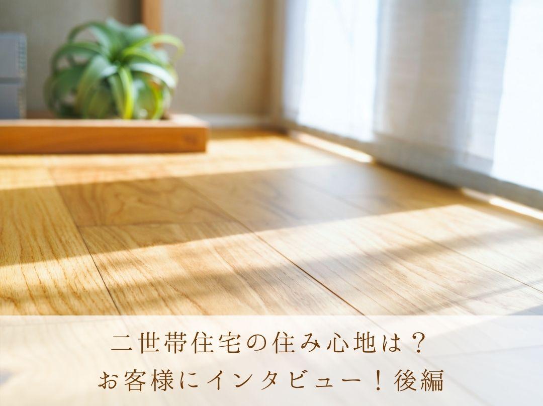 お客様の声紹介〜完全2世帯のお住まいを完成されたM様にインタビュー!後編〜