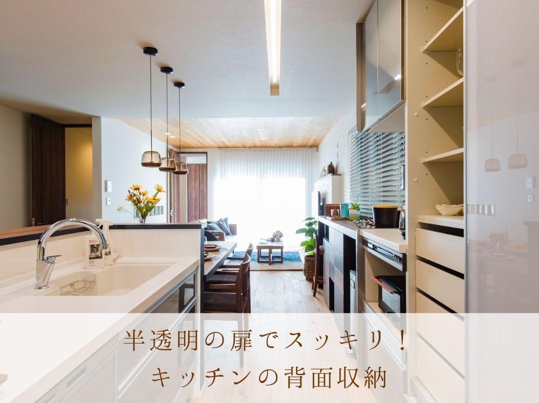 キッチンの背面収納は半透明がスッキリ&コーディネートしやすい!