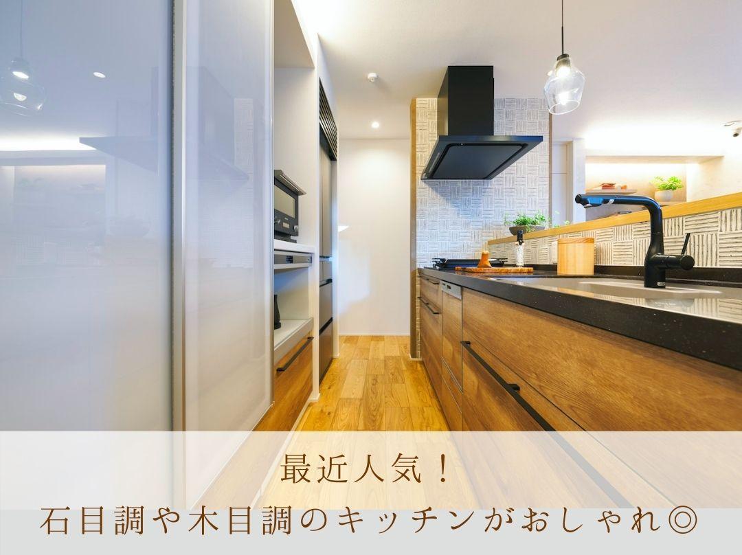 最近人気!石目調や木目調のキッチンでホテルライクな空間を作ってみよう