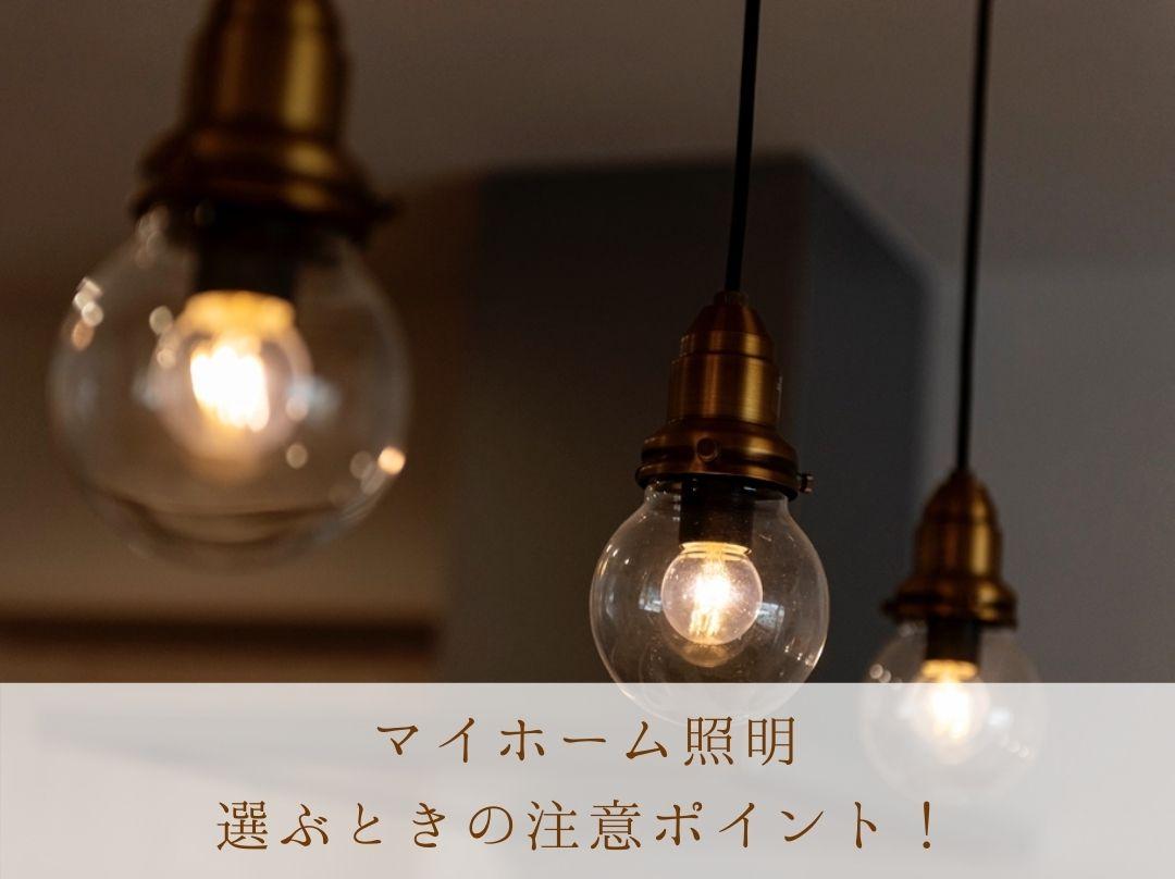 マイホームのライトやスイッチ、自分で探すなら気をつけたいポイント