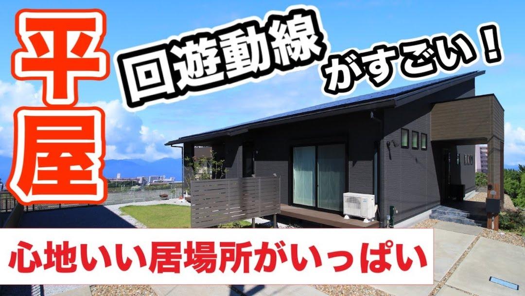 \動画で平屋の家づくりをチェック!/アキュラホーム浜松のYoutubeチャンネルチェックしてる?