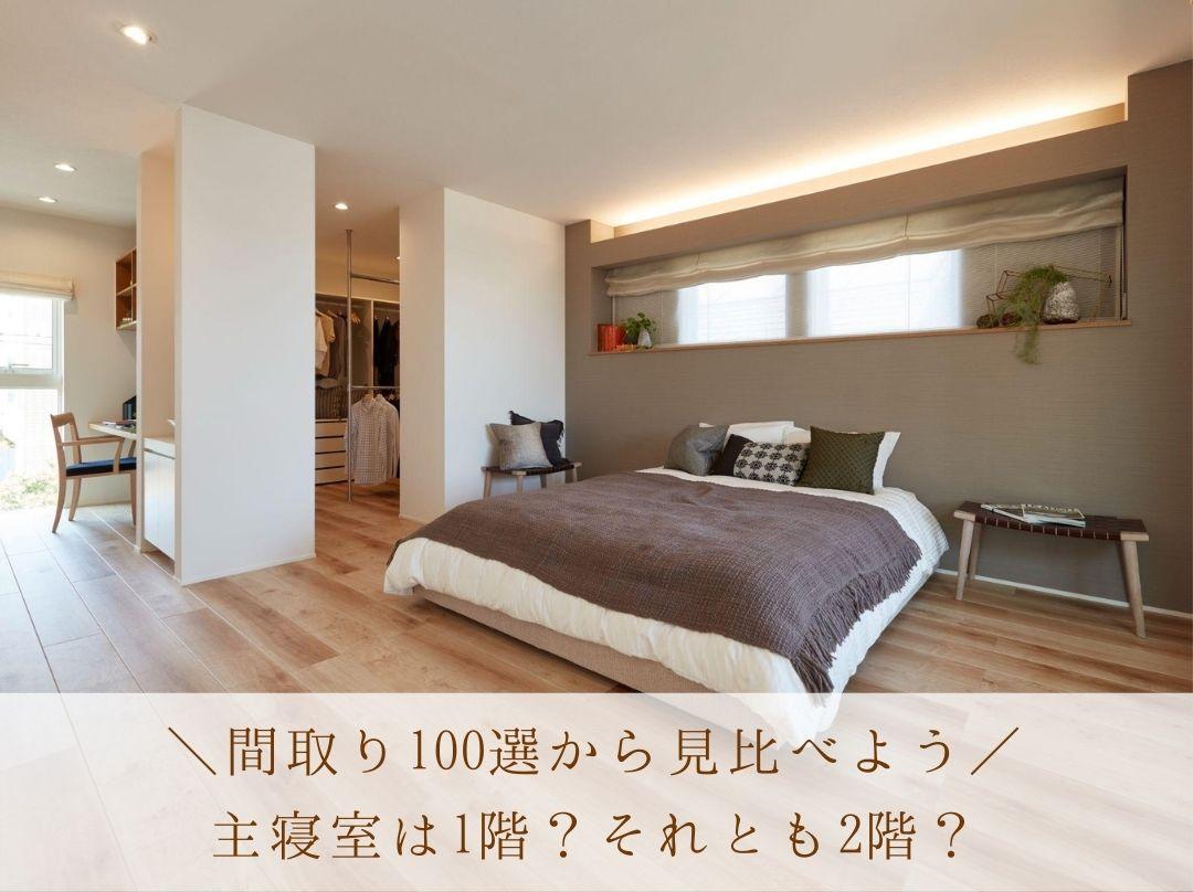 \間取り100選から見比べよう/主寝室は1階?それとも2階?