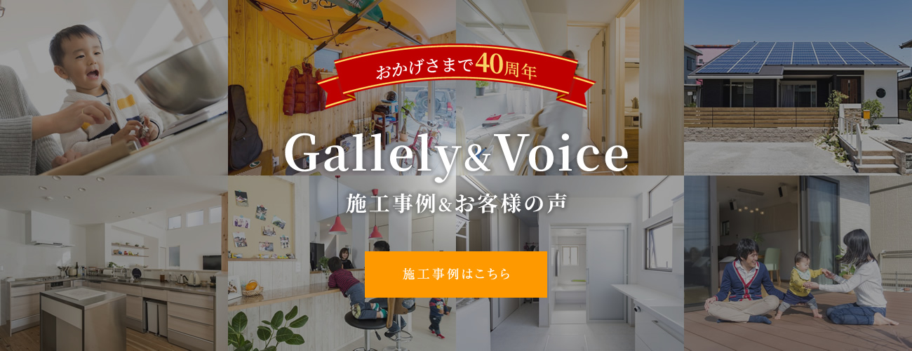 Gallely&Voice